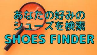 あなたの好みのシューズを簡単検索:シューズファインダー